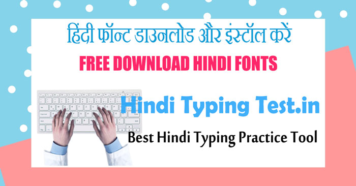 Free Hindi Font Download