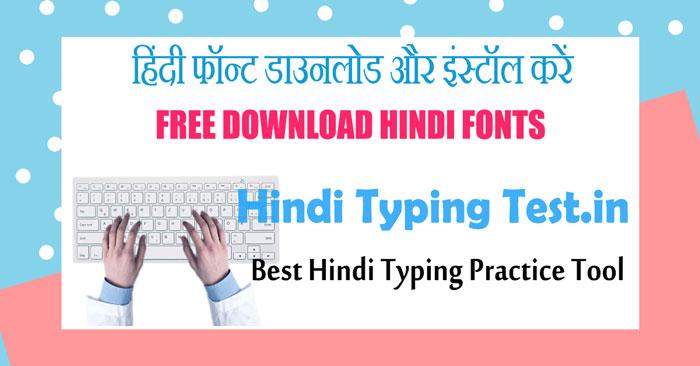 Hindi Font: Free Hindi Font Download Kruti Dev, Mangal